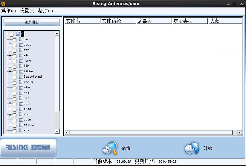 瑞星杀毒软件For Linux界面截图