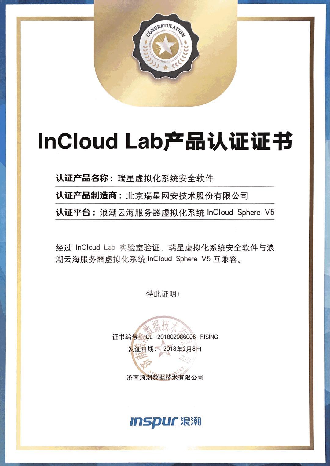 瑞星虚拟化系统安全软件荣获浪潮InCloud Lab产品认证证书