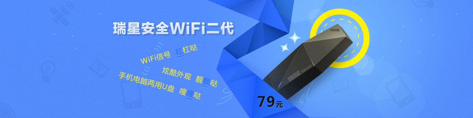 瑞星安全WiFi